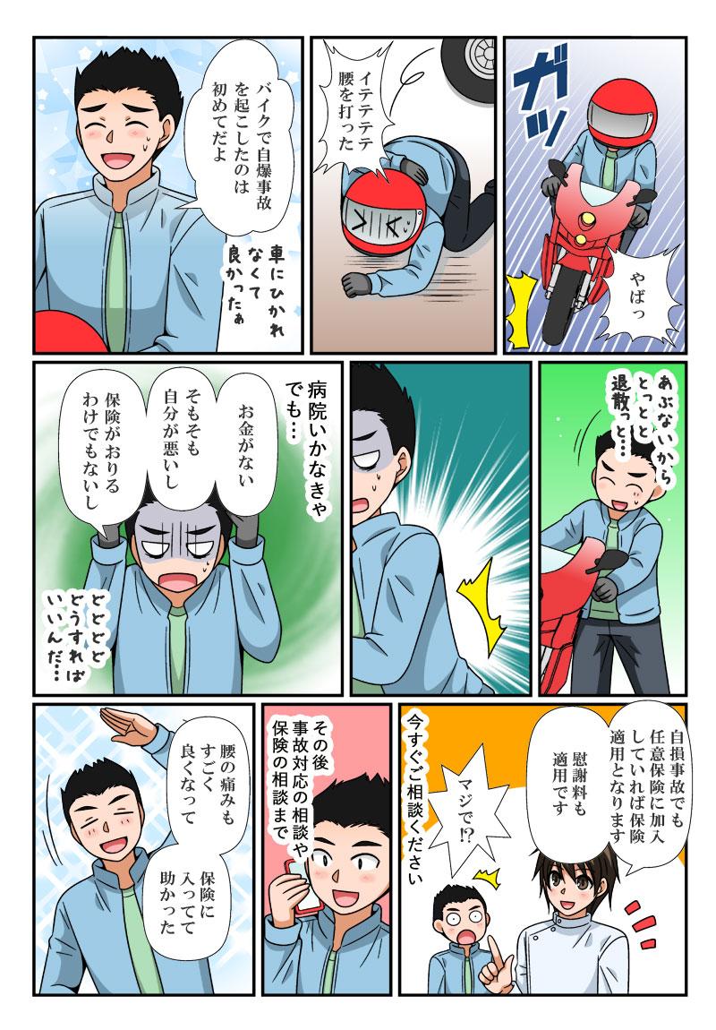 内原 イオン 事故